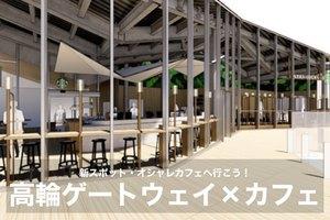 【高輪ゲートウェイ×カフェ】開放感のある新スポット・カフェへ行こう!