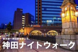 【神田ナイトウォーク】東京駅〜神田駅までを散策しよう!
