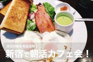 【新宿×朝カフェ】休日の朝を有効活用!新宿で朝活カフェ会しよう!