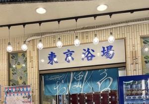 【西小山】ランニングと銭湯で木曜祝日の夜を締めくくろう!
