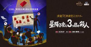 【吉祥寺】演劇×体験型ミステリー「星降る夜と3つ目の殺人」