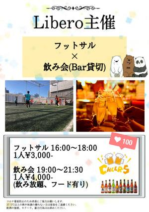 フットサル×飲み会(Bar貸切)