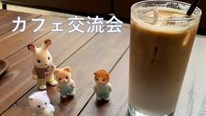 【第49回】新宿カフェで交流会
