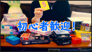 【オンライン開催】ゆるっとゲーム会