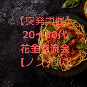【突発開催】20~30代 花金交流会 【ノンアル】
