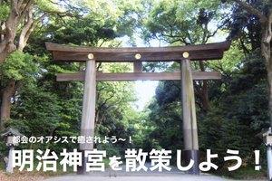 【明治神宮を散策しよう!】都会にいながらも、広大な自然の中を散策して緑に癒されよう〜!