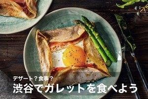 【渋谷×ガレット】食事としてもデザートとしても楽しめる、ガレットを食べに行こう〜!