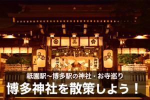 【博多神社ウォーク】祇園駅〜博多駅までを、神社やお寺を巡って歩こう〜!