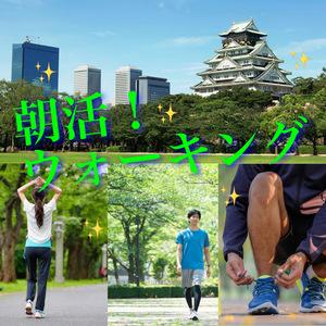 朝活!ウォーキング🚶♂️と呼吸法@大阪城公園