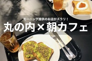 【丸の内×朝カフェ】モーニング提供のお店がズラリ!丸の内で朝活しよう!