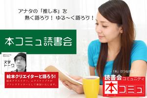 【10/12(火)】「本コミュ」読書会 #76:テーマ「フリー」