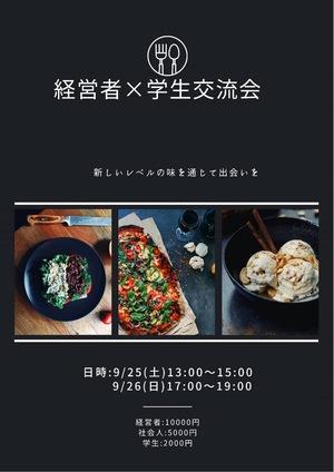 【学生×社会人×経営者交流会】 「食」と「環境」がテーマの異業種交流会!