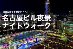 【名古屋ビル夜景・ナイトウォーク】綺麗な夜景を見ながら、名古屋駅~栄駅までを歩こう!