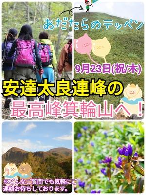 【9/23(祝木)】安達太良連峰の最高峰を歩く!初秋の箕輪山企画【現在6名参加予定】