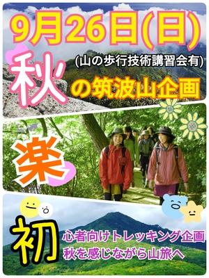 【9月26日(日)】初秋の筑波山トレッキング企画(山の歩行技術講習会有)【現在8名参加予定】