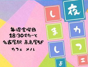 金曜18:30【おしゃべり名古屋ないと】夜カフェ交流会☆【第2回】