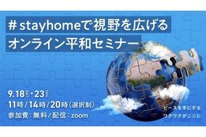 【無料】#StayHome で視野を広げる オンライン平和セミナー【9/18・23開催】