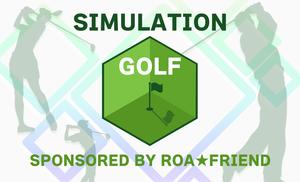 女性に大人気! 日焼けの心配なし☆ゴルフを始めたいならこれ!室内で楽しめるシミュレーションゴルフ☆★