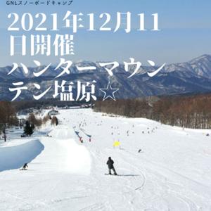 2021年12月11日開催 ☆スノーボードキャンプINハンターマウンテン塩原