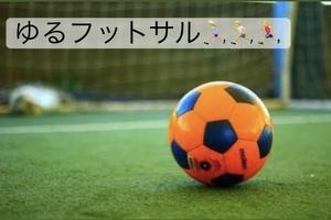 【9/23(祝)14:00フットサル】男女問わず!初心者もok🏃♂️🏃🏃🏼♀️⚽️