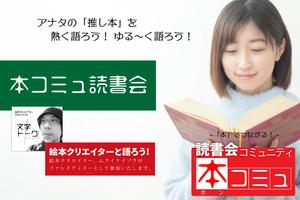 【10/16(土)】「本コミュ」読書会 #77:テーマ「女性が主役」