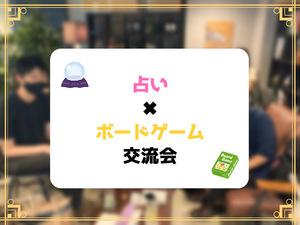 占い✖︎ボードゲーム交流会  占いとボードゲームを使って、社会人同士で仲良くなるためのイベントです(^○^)b