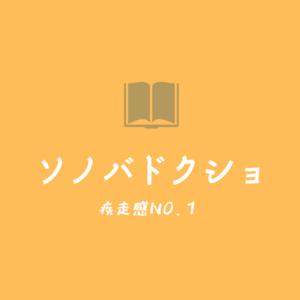 【読書嫌いの為の読書会】in新宿🏢