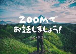 【自然好き集まれ!】ZOOMでお話しましょう🌼