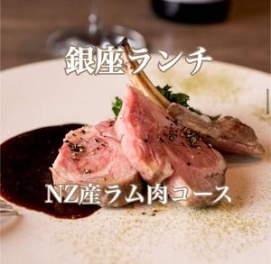 【第21回銀座ランチ】ニュージーランド料理:ラム肉のローストコースを楽しもう🍖
