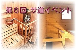 第6回 サ道CLUB札幌イベント さかえ湯で整う