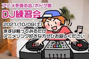 【10/09(土)】DJ機材触ってみる会【アニクラDJに興味ある方募集中】