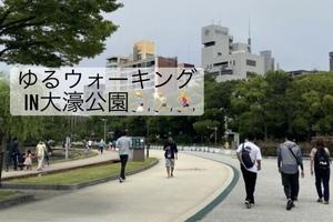 【10/26(火)19:30ウォーキング🏃🏼♀️🏃🏃♂️】in大濠公園🌳