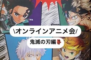 【9/27(月)🌙オンラインアニメ会🌈】〜鬼滅の刃編〜
