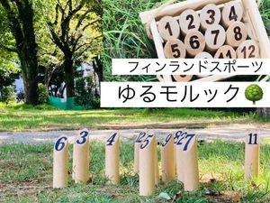 【10/17(日)13:30〜公園でモルック🌳】in天神