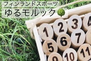 【10/3(日)14:00〜公園でモルック🌳】in天神