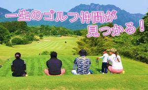 『*11/6*わきあいあいにゴルフしよう!!千葉県トーヨーカントリークラブでコンペ開催♪♪♡』