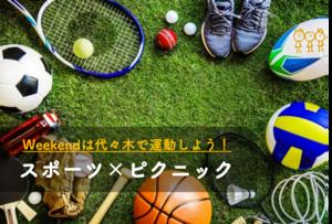 ★早割アリ★ 第48回『スポーツ&ピクニック』😆 童心を取り戻そう