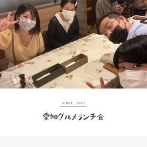 【第121回】愛知グルメランチ会【10/24】
