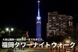 【福岡タワーナイトウォーク】大濠公園駅~福岡タワーまでを歩こう!