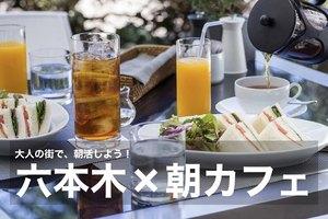 【六本木×朝カフェ】大人の街、六本木で朝活!朝カフェ会しよう!