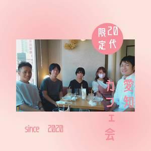 【20代限定】カフェ会【第12回  10/23】