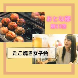 【おとな部53回】たこ焼き女子会【初開催】