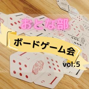 【初参加歓迎】ボードゲーム会 vol5【ゲーム持ち込みOK!】