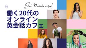 20代社会人のオンライン英会話〜1日たった30分〜|参加費無料