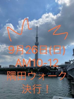 【✨女性限定・ウォーキング✨】 朝活・すみだウォーク 0926 AM10:00