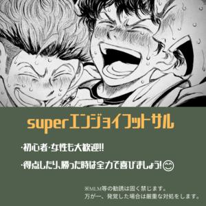 【新宿ビックロスタジアム】 集え!戦士よ!超エンジョイフットサル😊 仲良く良い汗かきましょ!