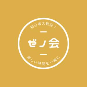 【~初心者大歓迎~】第9回 ゼノ会