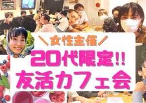 【女性主催】20代限定!!お友達作りカフェ会in渋谷
