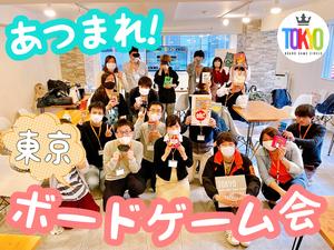 【20代交流会】持ち寄りボードゲーム会 in 高田馬場