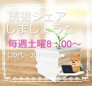 読書シェアしましょう📚毎週土曜8:00~定期開催🎵